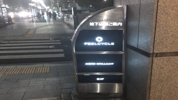 フィールサイクル 広島 入口