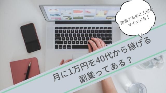 1万円 副業