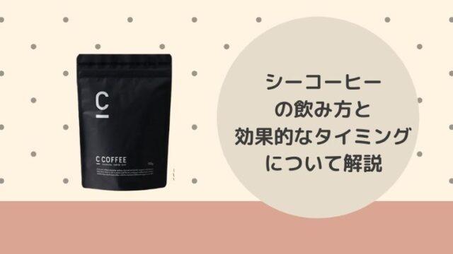 シーコーヒー 飲み方 タイミング