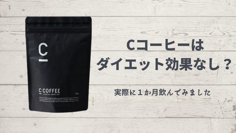 【シーコーヒーの口コミとレビュー】