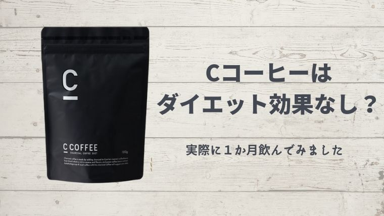 Cコーヒー 効果