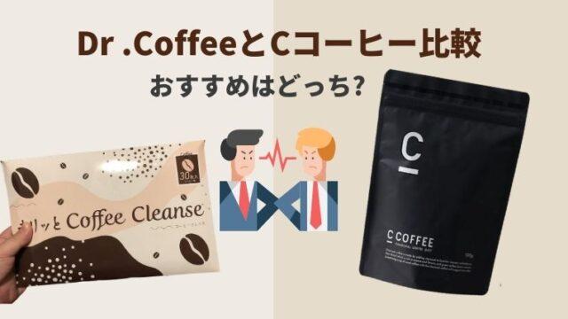 ドクターコーヒー シーコーヒー 比較