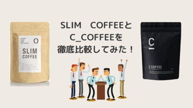 スリムコーヒー シーコーヒー 比較