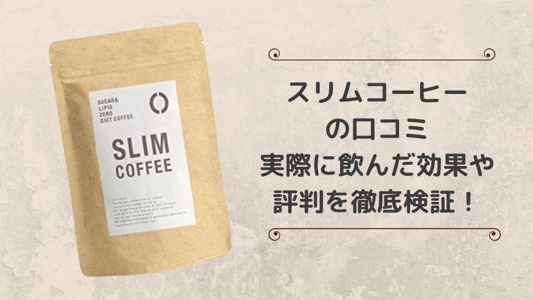 【スリムコーヒーの口コミとレビュー】